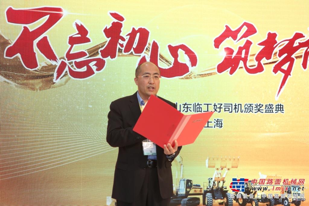 不忘初心 筑梦前行!2020山东临工公益颁奖盛典在上海宝马展举行