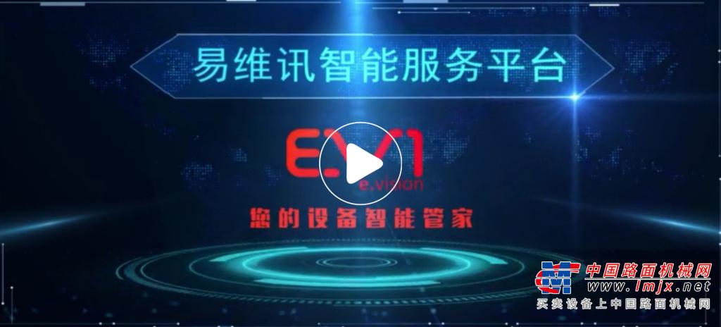 三一重机易维讯12.0新闻发布会在上海宝马展隆重举行