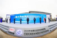 2020年全国行业职业技能竞赛—中国铁建职业技能竞赛在长沙开幕