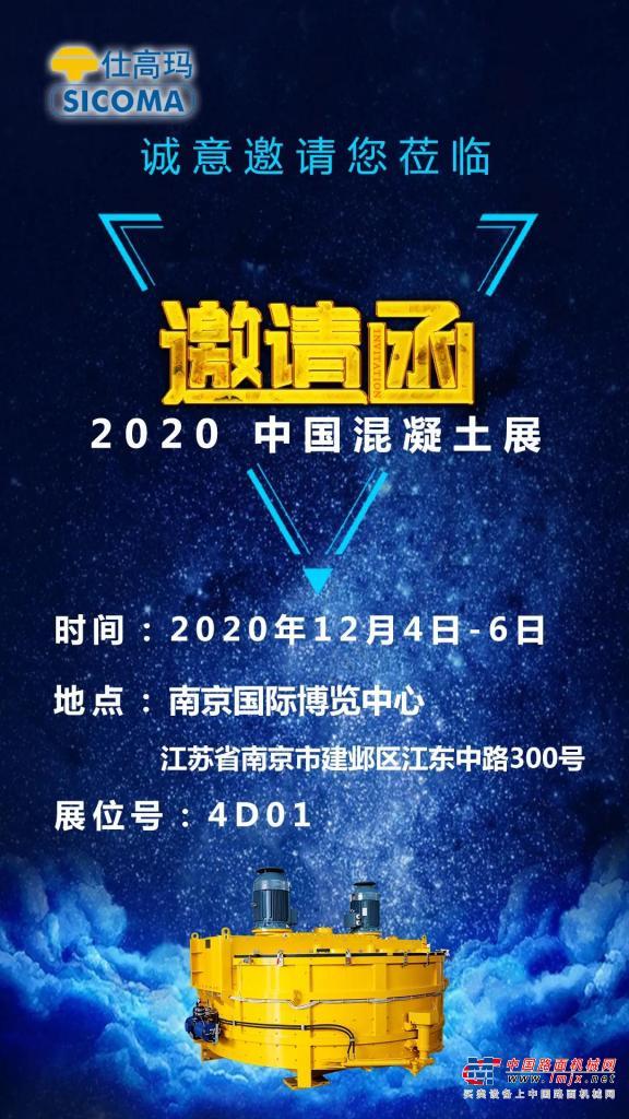 珠海仕高玛欢迎您莅临 2020中国混凝土展!