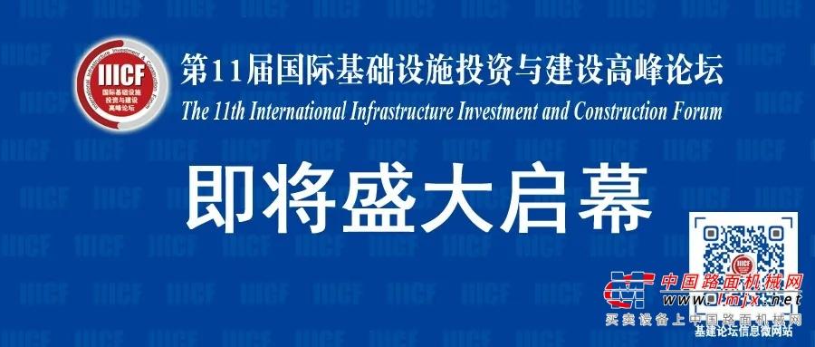 第11届国际基础设施投资与建设高峰论坛即将开幕