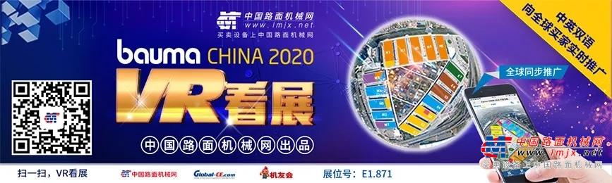 VR看展精彩回顾 | bauma CHINA 2020 VR带您回忆那些精彩的瞬间!
