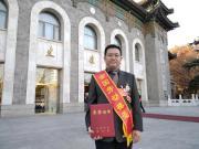 """合力骄傲!许吉青获评""""全国劳动模范""""并赴京接受表彰"""