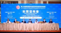 推动国际基础设施合作向高质量和可持续发展 第11届国际基建高峰论坛成功举办