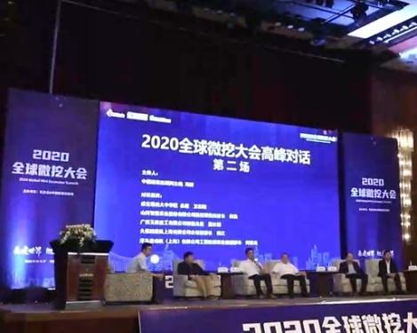 2020微挖大会企业高层论坛视频