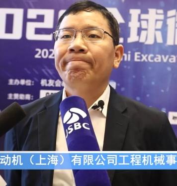 2020微挖大会——洋马发动机(上海)有限公司工程机械事业部副部长何聚良采访视频