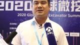 2020微挖大会——山河智能装备股份有限公司微挖研究所所长侯凯采访视频