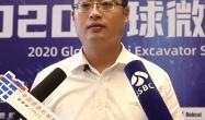 2020微挖大會——雷沃工程機械挖掘機營銷總監陳光輝采訪視頻
