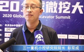 2020微挖大会——三一重机小挖研究院院长彭双成采访视频