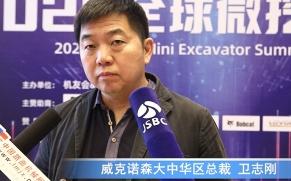 2020微挖大会——威克诺森大中华区总裁卫志刚采访视频