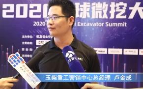 2020微挖大会——玉柴重工营销中心总经理卢金成采访视频
