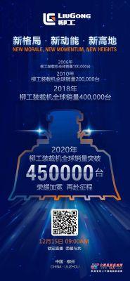 直播预告 | 柳工装载机全球销量突破45万台!