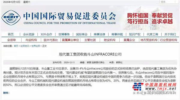 现代重工集团将收购35.4%斗山INFRACORE公司股份
