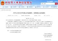"""方圆集团有限公司获评山东省第四批""""瞪羚企业"""""""
