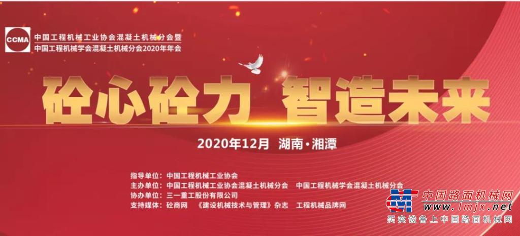 岳首筑机当选中国工程机械工业协会混凝土机械分会副会长单位