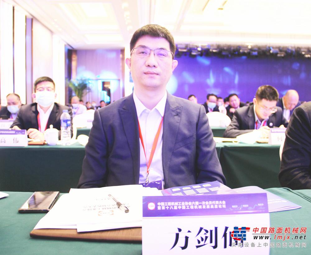 中国路面机械网总经理方剑仙当选中国工程机械工业协会第二届监事会监事