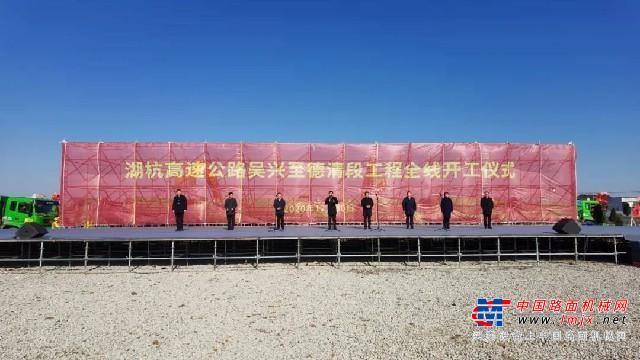 湖杭高速公路吴兴至德清段工程全线启动建设