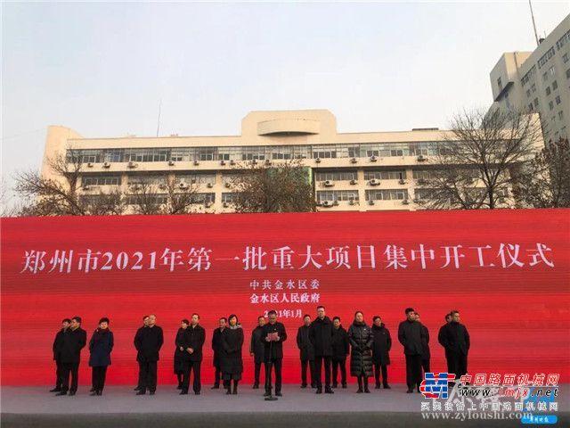 总投资1381亿元!郑州2021首批重大项目开工
