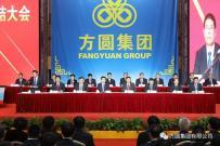 【总结大会】方圆集团2020年工作总结大会召开