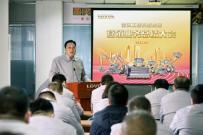 雷沃工程机械举行年度营销业务总结会!