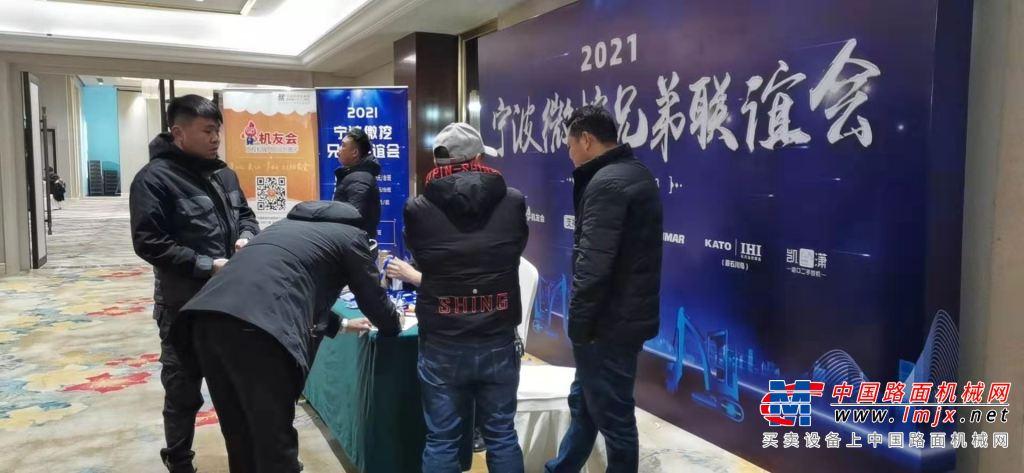 凝心聚力 抱团发展——2020浙江宁波微挖交流会圆满举行