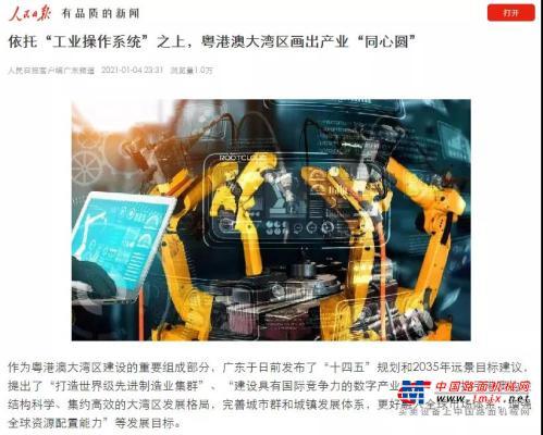 """三一集团:人民日报聚焦!树根互联在粤港澳画出产业""""同心圆"""""""
