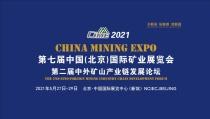 """开新局 谱新篇,2021北京矿业展助推""""十四五""""矿业新发展"""
