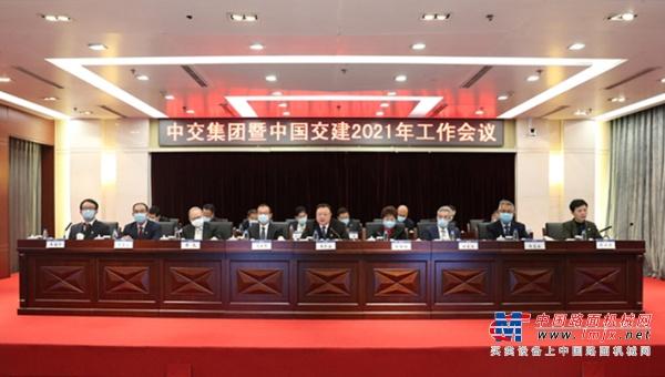 中交集团暨中国交建召开2021年工作会议