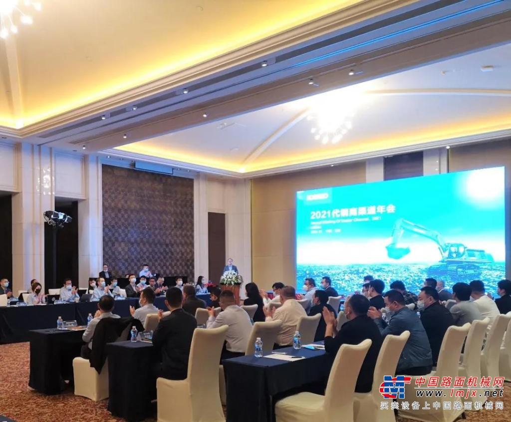 神钢建机(中国)2021年代销商渠道年会