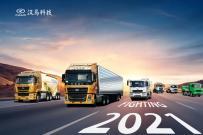 华菱汽车连续五年入选安徽省发明专利百强企业名单