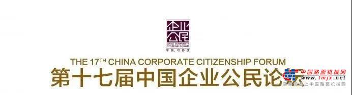 """阿特拉斯·科普柯中国荣获""""2020年度优秀社会回馈企业奖"""""""
