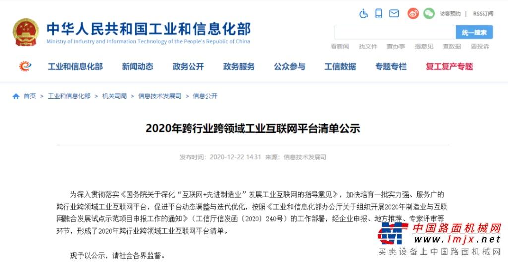 领跑行业!徐工汉云入选2020跨行业跨领域工业互联网平台