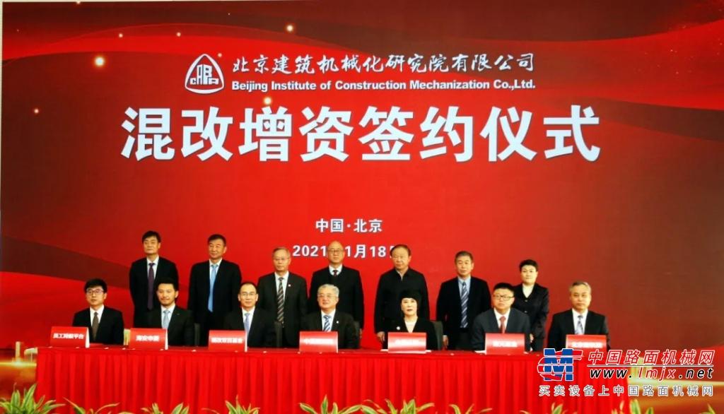 中国建研院所属北京建机院混改增资签约仪式成功举行