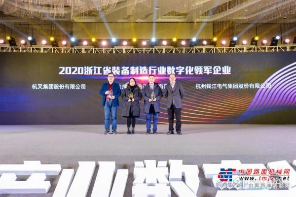 喜讯!杭叉集团荣获2020浙江省装备制造行业数字化领军企业奖
