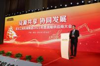 资源共享 协同发展——雷沃工程机械集团2021年度战略供应商大会在青岛召开