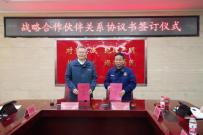 山河智能与湖南消防总队签署战略合作伙伴关系协议