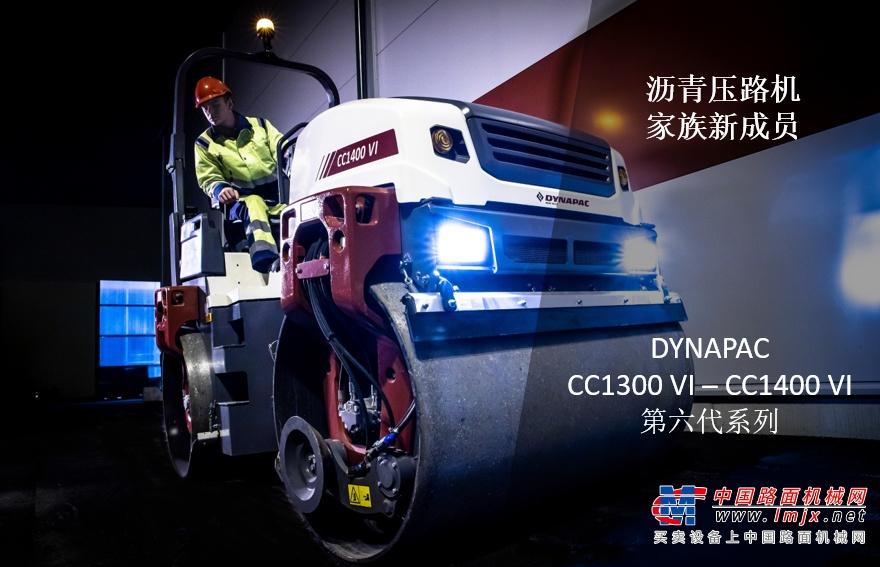 戴纳派克CC1300VI-CC1400VI第六代小型压路机系列