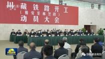 国铁集团高质量推进川藏铁路和西部陆海新通道规划建设