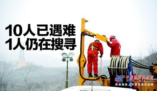 栖霞金矿事故救援进展:11人生还10人遇难 1人仍在搜寻