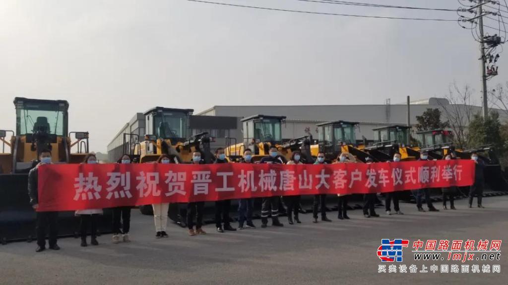 晋工装载机批量发车仪式在江苏制造基地举行