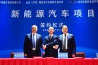 优势聚集 共赢未来 || 森源集团、自由汽车、新鼎资本签署正式合作协议