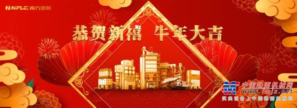 """南方路机节日期间四大保障服务,让您的春节生产""""不打烊"""""""