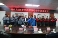中交西筑与陕西德仕汽车部件(集团)有限公司签订战略合作框架协议