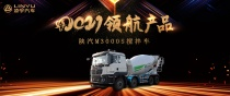 【2021领航产品】陕汽M3000S搅拌车,实力上位!