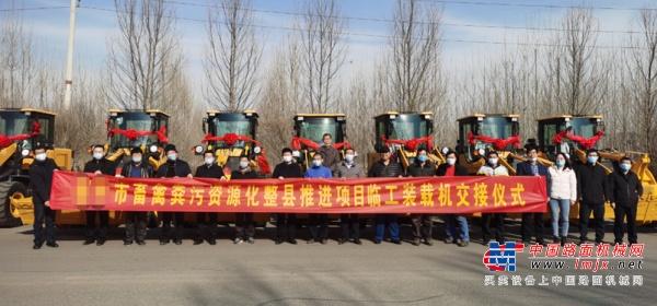 山东临工一次性交付农业农村局44台装载机!广阔天地大有作为