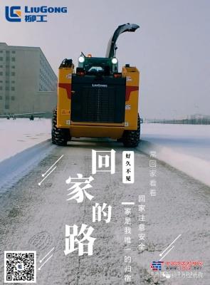 柳工小型工程機械祝您春節回家|平安出行