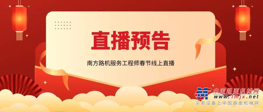 前方请注意!南方路机服务工程师春节线上直播预告来袭!