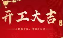 """初七开工大吉""""犇""""起来丨高才捷足祥云腾 厦工相伴宏图展"""