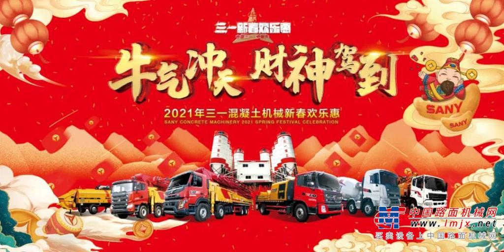 中国三一中国牛 | 三一混凝土机械云端闹新春活动重磅来袭