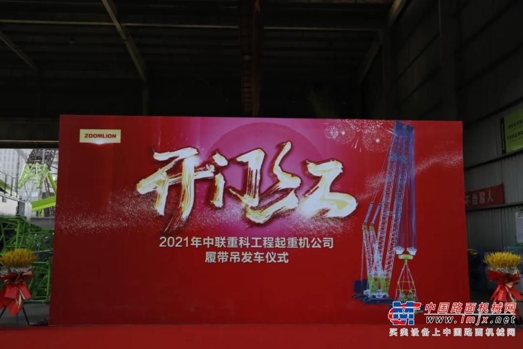 2021中联重科工程起重机分公司履带吊产品发车仪式暨开门红活动成功举行